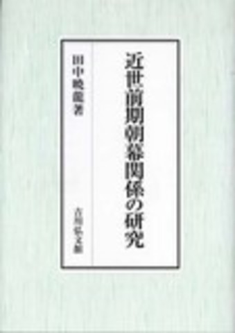 近世前期朝幕関係の研究』 書影