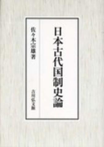 日本古代国制史論   書影
